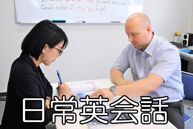 日常英会話西中島